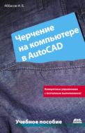 Черчение на компьютере в AutoCAD