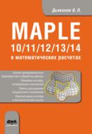 Maple 10\/11\/12\/13\/14 в математических расчетах