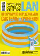 Журнал сетевых решений \/ LAN №02\/2014