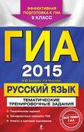 ГИА 2015. Русский язык. Тематические тренировочные задания. 9 класс