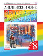 Английский язык. 8 класс. Часть 2