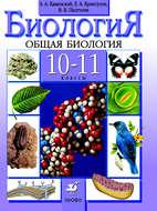 Биология. Общая биология. 10–11 классы