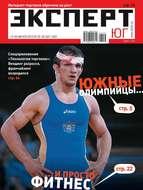 Эксперт Юг 32-33-2012