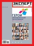 Эксперт Юг 28-31-2012