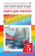 Книга для учителя к учебнику О. В. Афанасьевой, И. В. Михеевой, К. М. Барановой «Английский язык. 5 класс»