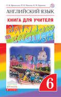 Книга для учителя к учебнику О. В. Афанасьевой, И. В. Михеевой, К. М. Барановой «Английский язык. 6 класс»