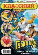 Классный журнал №05\/2015