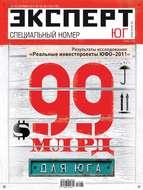Эксперт Юг 35-36-2011