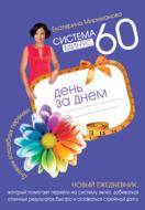 Система минус 60 день за днем. Дневник волшебных перемен
