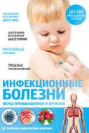 Инфекционные болезни. Меры профилактики и лечения