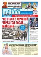 Комсомольская Правда. Москва 17-2015