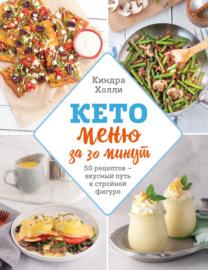 Кето-меню за 30 минут