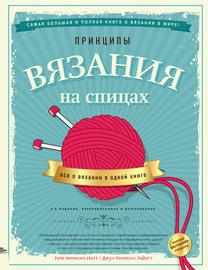 Принципы вязания на спицах. Все о вязании в одной книге