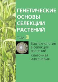 Биотехнология в селекции растений. Клеточная инженерия