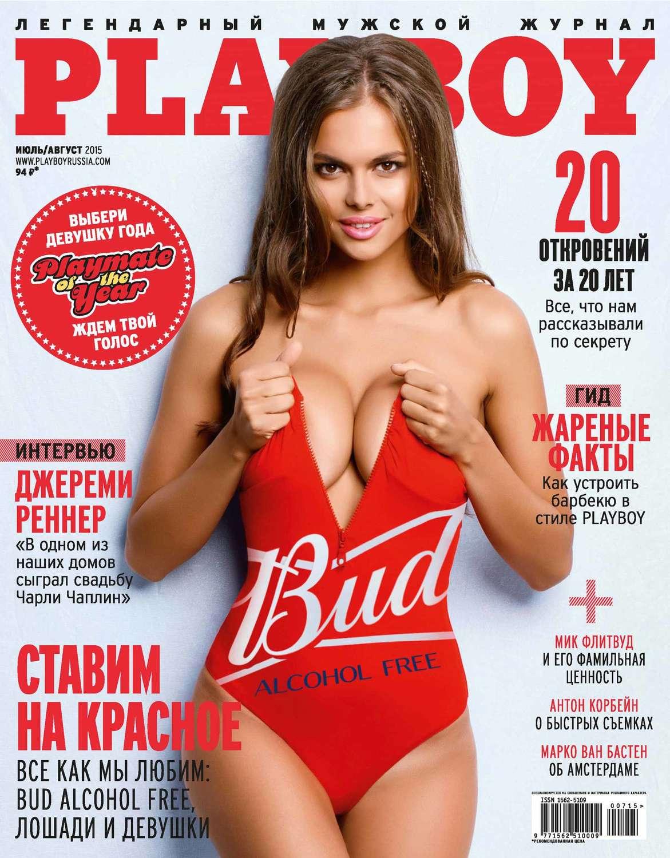 русский плейбой смотреть фотосессию