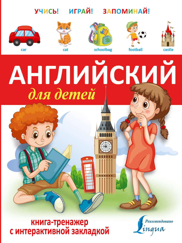 Английский для детей. Книга-тренажер – скачать pdf на ЛитРес