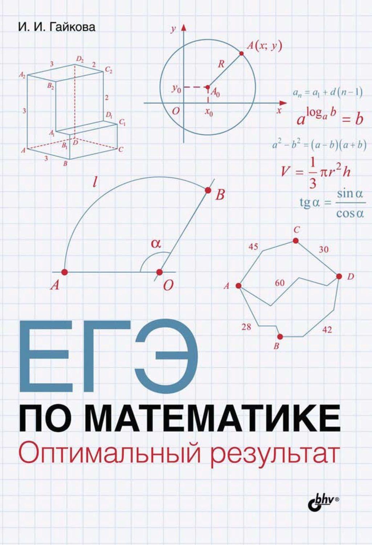 Картинки с егэ по математике