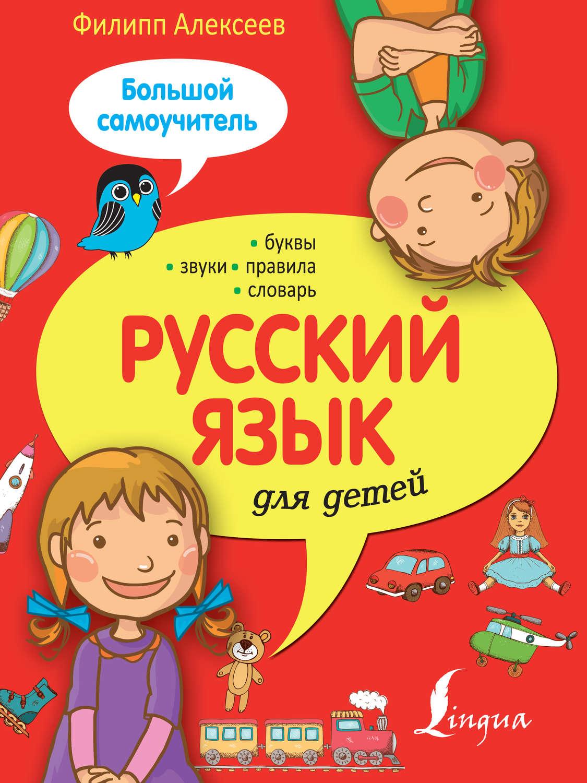 Книга Русский язык для детей. Большой самоучитель скачать ...