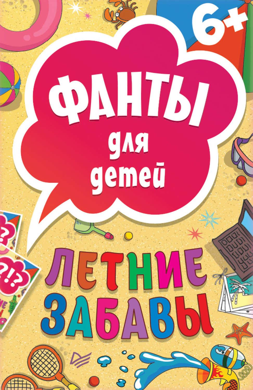 , книга Фанты для детей. Летние забавы – скачать в pdf ...