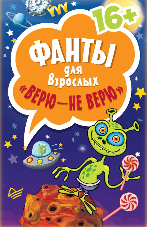 , книга Фанты для взрослых «Верю – не верю» – скачать в ...