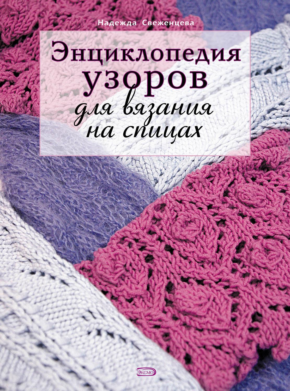 книга энциклопедия узоров для вязания на спицах скачать бесплатно