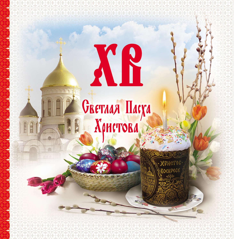 Картинки православные с пасхой