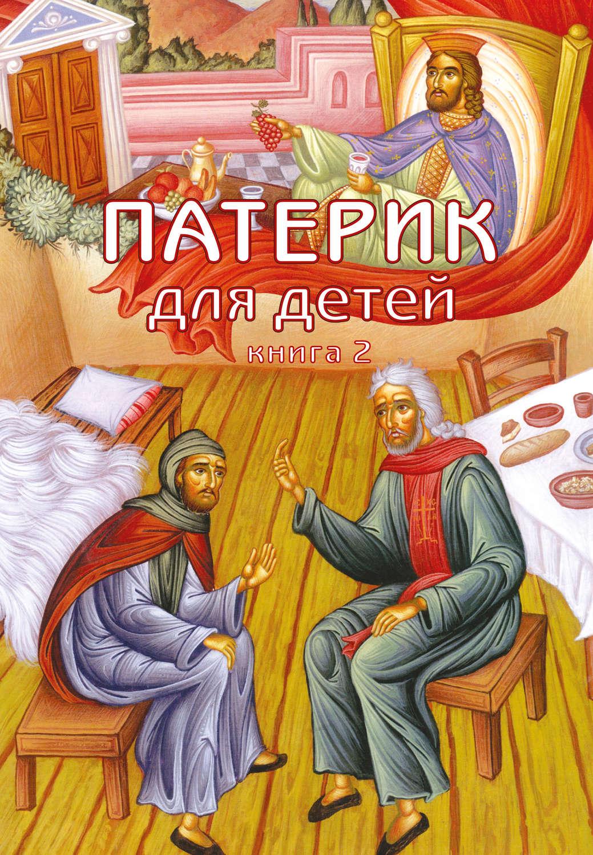 , книга Патерик для детей. Книга 2 – скачать в pdf ...