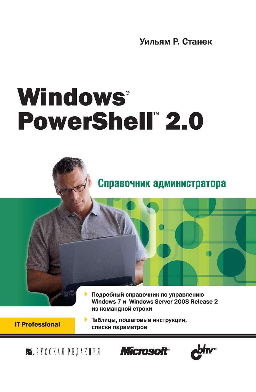 Windows server 2012 hyper-v книга рецептов pdf