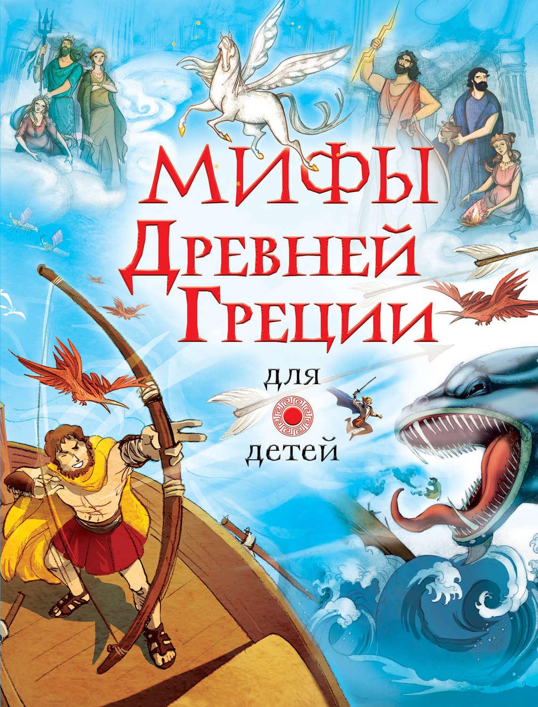 , книга Мифы Древней Греции для детей – скачать в pdf ...