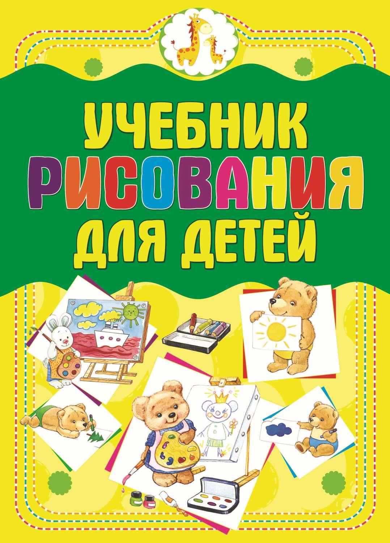 Анна Мурзина, книга Учебник рисования для детей – скачать ...