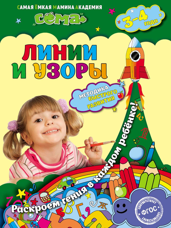 Светлана Липина, книга Линии и узоры. Для детей 3–4 лет ...