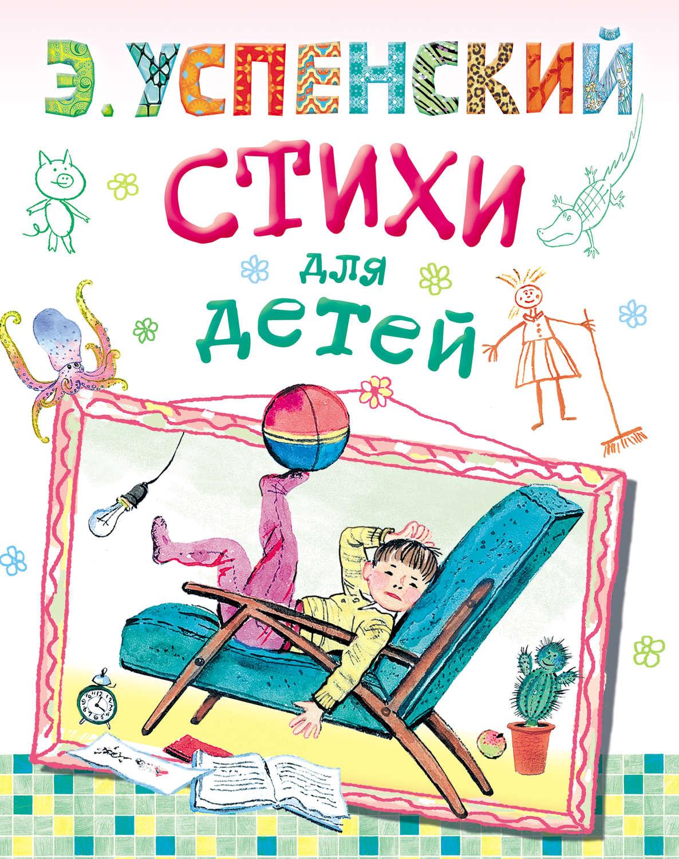 Эдуард Успенский, книга Стихи для детей – скачать в pdf ...