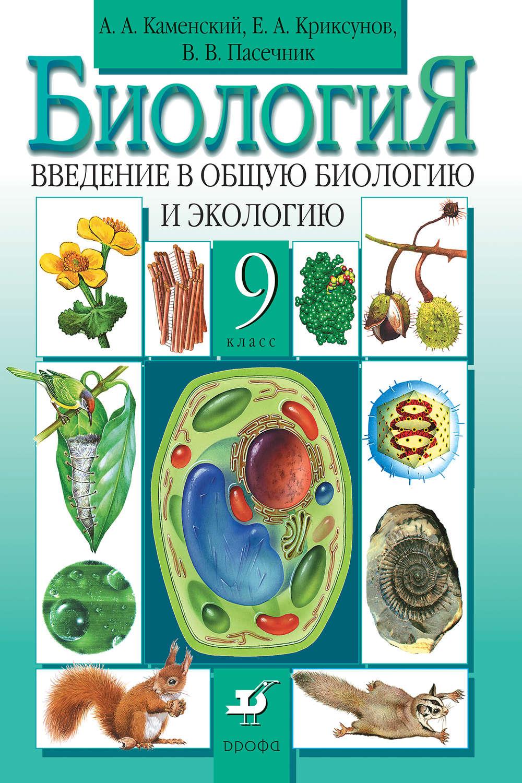 Картинки биология пасечник