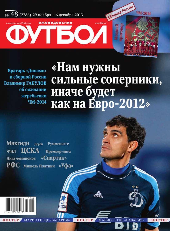 Мой футбол журнал картинки