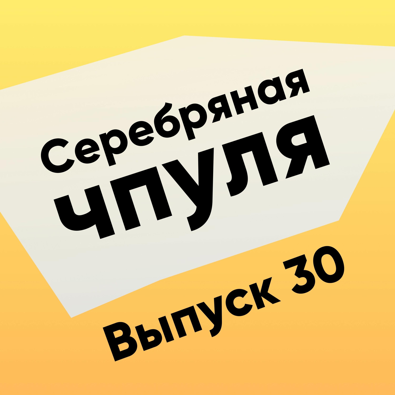 Чпуля №30. Анастасия Асеева-Нгуен. Как делать Качество?