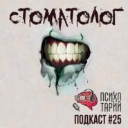 Психотарий Подкаст#125 - Стоматолог Китаева Людмила