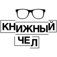 Александр Генис: о судьбе романа, трансформации языка и писателях-эмигрантах. Книжный чел #54