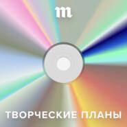 Илья Лагутенко вспоминает «Точно ртуть алоэ», рассказывает офитах срэперами исоветует нам, что послушать. Премьера музыкального подкаста «Медузы»