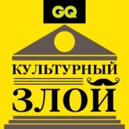 GQ «Культурный злой» с Ильей Лагутенко
