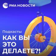 """Сталин, Лимонов, коронавирус: Виктор Ерофеев в \""""Как вы это делаете?!\"""""""