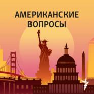 Американские вопросы. Санкции, порицание, увещевание: чего ожидать Кремлю от Запада? - 05 февраля, 2021