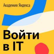 Из биоинформатики в разработку машинного обучения: бросить PhD в Италии и прийти в Яндекс