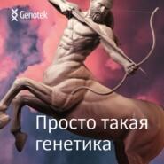 Содержит ГМО. Говорим о вакцинах от ковида с Ириной Якутенко