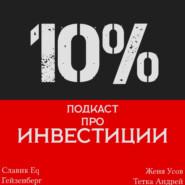 10% – подкаст про инвестиции