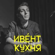 Креативные методики в онлайн мероприятиях \/ Гость: Эльдар Джафаров
