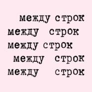«Нарцисс» Григория Дашевского