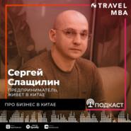 56 - Сергей Слащилин - Про жизнь, переезд и развитие бизнеса в Китае