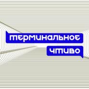 Турбо-подкаст #7: Философия и дорога под шагами идущего к реке