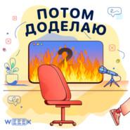 Токсичность на работе • Илья Калимулин, TRIKO