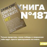 """Книга #187 - Сначала скажите \""""НЕТ\"""". Секреты профессиональных переговорщиков"""